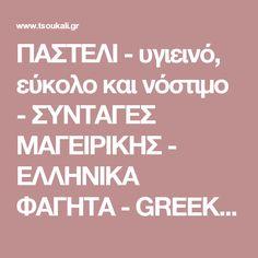 ΠΑΣΤΕΛΙ - υγιεινό, εύκολο και νόστιμο - ΣΥΝΤΑΓΕΣ ΜΑΓΕΙΡΙΚΗΣ - ΕΛΛΗΝΙΚΑ ΦΑΓΗΤΑ - GREEK FOOD AND PASTRY - ΓΛΥΚΑ www.tsoukali.gr  ΕΛΛΗΝΙΚΕΣ ΣΥΝΤΑΓΕΣ ΑΡΘΡΑ ΜΑΓΕΙΡΙΚΗΣ Greek, Calm, Cookies, Crack Crackers, Biscuits, Cookie Recipes, Greece, Cookie, Biscuit