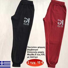 Sweatpants, Fashion, Moda, Fashion Styles, Jumpsuits, Fashion Illustrations, Training Pants, Sweat Pants