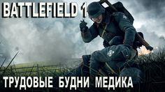 Battlefield 1 ☛ Трудовые будни медика