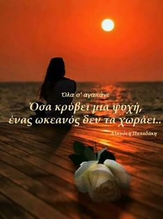 Favorite Quotes, Best Quotes, Love Quotes, Greek Words, Greek Quotes, Amazing Quotes, Deep Thoughts, Picture Quotes, Good To Know