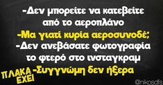 Funny Shit, Hilarious, Funny Statuses, Funny Images, Greek, Funny Quotes, Lol, Humor, Drawing