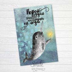 Порой чудеса - открытка