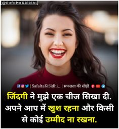 Motivational Thoughts, Motivational Quotes, Good Motivation, How To Influence People, Most Beautiful Indian Actress, Teaching Writing, Psychology Facts, Islamic Quotes, All About Time