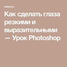 Как сделать глаза резкими и выразительными — Урок Photoshop