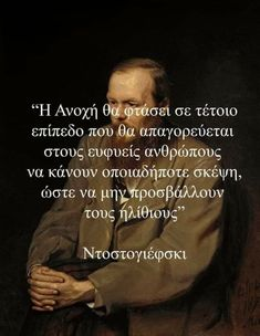 Greek Quotes, Quotations, Life Quotes, Wisdom, Thoughts, Sayings, Movie Posters, Top, Quotes About Life