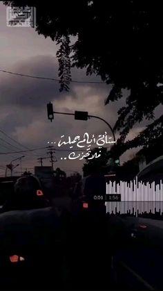 Beautiful Quran Verses, Beautiful Arabic Words, Beautiful Mind, Cute Galaxy Wallpaper, Love Quotes Wallpaper, Quran Quotes Love, Quran Quotes Inspirational, Boy Photography Poses, Nature Photography