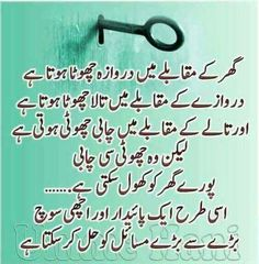 Hadith Quotes, Urdu Quotes, Poetry Quotes, Islamic Quotes, Quotations, Qoutes, Urdu Poetry, Iqbal Poetry, Soul Quotes