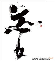 """춤 """"Dance"""" - Korean calligraphy K Calligraphy, Chinese Calligraphy, Chinese Fonts Design, Korean Design, Korean Art, Asian Art, Korean Language, Tattoo Fonts, Chinese Painting"""