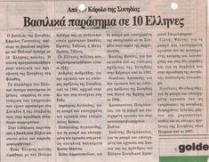 Μωσαϊκό: Βασιλικά Παράσημα σε 10 Έλληνες