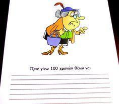 Dyslexia at home: Πριν γίνω 100 χρονών θέλω να..! Άσκηση γραπτού λόγου για τη Δυσλεξία Learning Disabilities, Dyslexia, Writing Activities, Motor Skills, Teaching Kids, Bart Simpson, Education, Children, School