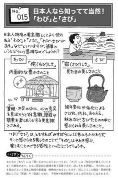 わさび Knowledge And Wisdom, Japan Design, Information Graphics, Japanese Language, Japanese Culture, Note To Self, Study Tips, Trivia, Cool Words