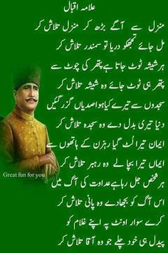 My favourite poet Urdu Quotes, Poetry Quotes, Wisdom Quotes, Quotations, Life Quotes, Qoutes, Quotes Images, Iqbal Poetry In Urdu, Sufi Poetry