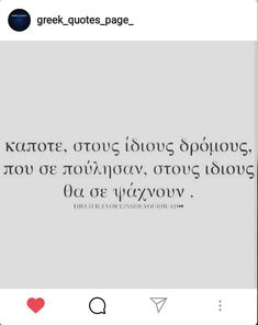 Qoutes, Life Quotes, Nice Thoughts, Greek Quotes, Wallpaper Quotes, Irene, Wallpapers, Motivation, Feelings