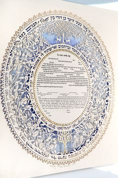 Olive Ketubah - Alway check the wording of your Ketubah with your Rabbi before buying it.