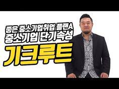 좋은 중소기업 취업 플랜A 기크루트 - YouTube