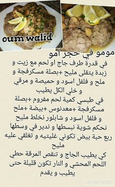 Recette Oum walid · Recette Arabe, Recette Algérienne, Boulette De Viande, Recette  Ramadan, Cuisine Arabe,