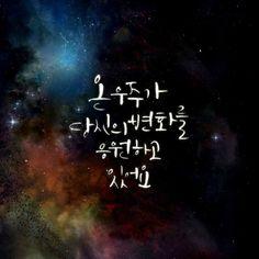 힘내요. 온 우주가 당신의 변화를 응원하고 있으니까, Sweet Quotes, Wise Quotes, Famous Quotes, Inspirational Quotes, Korean Quotes, Studyblr, Cool Words, Quotations, Cool Pictures