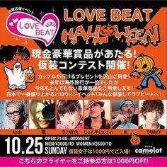 Repost a new photo taken by dj_miya! 今夜10月25日はラブビートハロウィン開催は渋谷キャメロットにてDJ出演させていただきます 毎回参加者1000人を超え豪華ゲストやサプライズもありお騒がせなこのイベント 今回は現金豪華賞品が当たる仮装コンテスト開催 毎年ラブビートハロウィンは凄い盛り上がりです DJ MIYAはmain floorで 3時30からDJ 当日は 渋谷キャメロットの入り口で DJMIYAのゲストでラブ注入と言っていただけるだけで 特別ディスカウント 価格男性2000/1D女性1500/1Dで ご招待します! 何名様でもご利用可能 女子の全身仮装は1000円にて入場可能 会場に入ると 入り口で種類のカラーバンドを選択 恋人募集は赤 友達募集は黄色 踊りに来た方は白 声かけてくださいは青 配られたトランプの同じ数字の異性を見つければ 一杯で二杯分頼めるカップルドリンクやカップルシートに座れます ヒップホップフロアもあり2フロア開催 終電迄でも大盛りあがりのイベントなので次の日仕事の人でも是非…