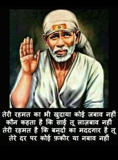 Shirdi Sai Baba Quotes in Hindi Sai Baba Hd Wallpaper, Mobile Wallpaper, Good Night Wishes, Good Night Quotes, Night Pictures, Pictures Images, Quotes Images, Shirdi Sai Baba Wallpapers, Good Night Flowers