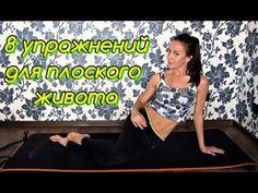 Супер упражнения для соблазнительно плоского животика. - YouTube