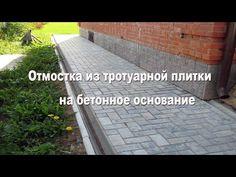 Отмостка дома из тротуарной плитки своими руками - инструкция с фото и видео