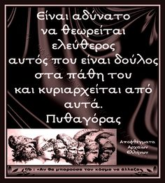 Η Κρήτη απαντά στον Ρεχάγκελ και στην Γερμανική κυβέρνηση :: Kρητικό Μαχαίρι Greek Culture, Greek Words, Live Laugh Love, Greek Quotes, Ancient Greece, Wise Words, Philosophy, Poems