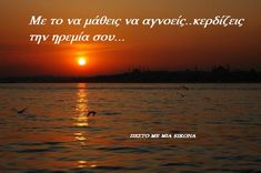 Εικόνες με λόγια για καληνύχτα Sunset, Quotes, Outdoor, Quotations, Outdoors, Sunsets, Outdoor Games, The Great Outdoors, Quote