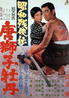 Shôwa zankyô-den: Karajishi botan (1966)