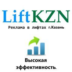 ✔ Высокая эффективность рекламной площадки.  Реклама в лифтах в г.Казань. тел.: (843) 2-393-789  http://liftkzn.ru  #казань #liftkzn #kzn #kazan #реклама
