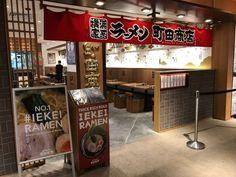 シンガポールで家系ラーメン🍜 町田商店 | チャイ語部