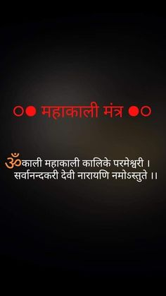 Sanskrit Quotes, Sanskrit Mantra, Vedic Mantras, Yoga Mantras, Hindu Mantras, Hindu Vedas, Krishna Songs, Sanskrit Language, Hindu Rituals
