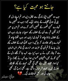 Pin by Akbar Iqbal (BkharSaib) on الفاظ کتابوں کے/Alfaz Kitabon K Poetry Quotes In Urdu, Best Urdu Poetry Images, Love Poetry Urdu, My Poetry, Urdu Quotes, Quotations, Life Quotes, Love My Parents Quotes, Love Romantic Poetry