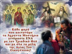 ΟΙ ΑΓΓΕΛΟΙ ΤΟΥ ΦΩΤΟΣ: Η ΘΕΙΑ ΚΟΙΝΩΝΙΑ είναι αληθινό σώμα και αίμα Χριστο... Wait Upon The Lord, Christianity, This Is Us, God, Movies, Movie Posters, Dios, Film Poster, Films