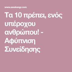Τα 10 πρέπει, ενός υπέροχου ανθρώπου! - Αφύπνιση Συνείδησης Life, Relationships