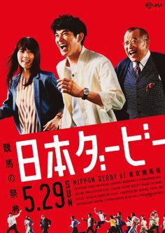 日本ダービー2016 Flyer And Poster Design, Poster Design Layout, Japan Graphic Design, Mood And Tone, Best Ads, Layout Inspiration, Advertising Design, Print Ads, Derby