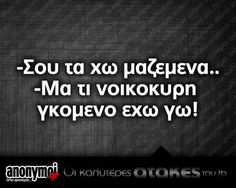 Funny Quotes, Life Quotes, Funny Memes, Hilarious, Jokes, Funny Greek, Greek Quotes, True Words, Just For Laughs