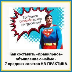 Многие объявления о найме не отличаются лаконичностью и достоверностью и зачастую содержат многочисленные речевые, грамматические и смысловые ошибки. Этот статья посвящена обзору «лучших практик» составления объявлений о найме. Вредные советы, возможно, помогут тем, кто готов критично относиться к своей работе. Подробнее http://hr-praktika.ru/blog/podbor/obyavlenie-o-nayme/