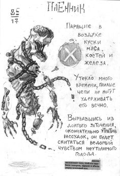 Стена Mythical Creatures Art, Mythological Creatures, Fantasy Creatures, Arte Horror, Horror Art, Greek Monsters, Dungeons And Dragons Homebrew, Legends And Myths, Scary Art