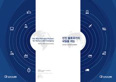 편집디자인/브로슈어/애뉴얼리포트/지속가능경영보고서/CSR/매거진
