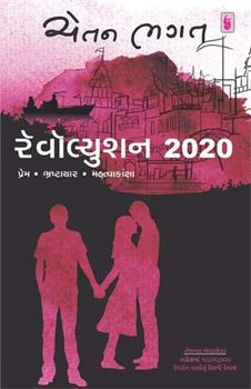 Best Fiction Books Of 2020 23 Best Fiction Novels to Read (in Gujarati language) images in