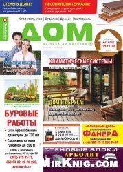 http://mirknig.com/jurnaly/arhitektura_i_stroitelstvo/1181710835-dom-ot-pola-do-potolka-24-2014.html