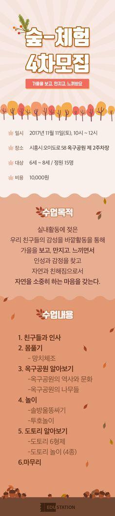 모바일 상세페이지 가을 일러스트 나무 도토리 낙엽 일러스트 상세페이지 디자인 Packaging Design, Web Design, Banner, Layout, Autumn, Poster, Style, Reading, Banner Stands