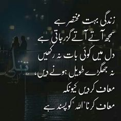 Top Quotes, Urdu Quotes, Islamic Quotes, Quotations, Qoutes, Islamic Dua, Positive Quotes For Life, Strong Quotes, Life Quotes