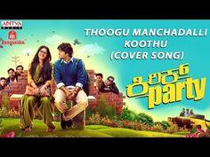 Song Name: Thoogu Manchadalli Koothu Music : C.S Venkatesh Murthy Singer : Sa. Kirik Party, Cover Songs, Download Video, Bollywood, Music, Youtube, Projects, Movies, Musica