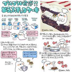 ぼくのレシピ