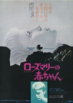 Japanese Movie Poster, 1974, Rosemary's Baby.