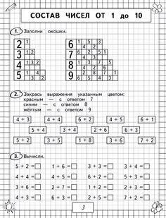 Васильева О.Е. Примеры и задачи по математике. 1 класс.-4 (533x700, 277Kb)