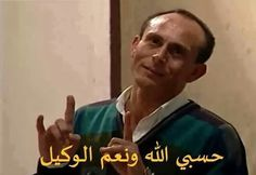 Funny Photo Memes, Memes Funny Faces, Funny Qoutes, Funny Vid, Funny Picture Quotes, Jokes Quotes, All Jokes, Funny Photos, Arabic Memes