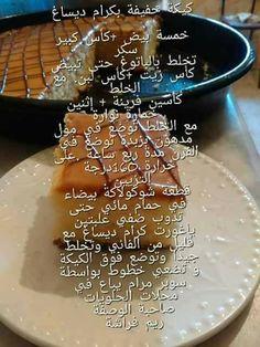 gateau chocolat blanc crème dessert Arabic Sweets, Arabic Food, My Recipes, Cake Recipes, Libyan Food, Algerian Recipes, Sweet Sauce, Oreo Cheesecake, Mini Cakes