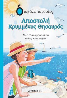Best kids books for summer reading! Οι καλύτερες προτάσεις για Παιδικά Βιβλία για το καλοκαίρι!
